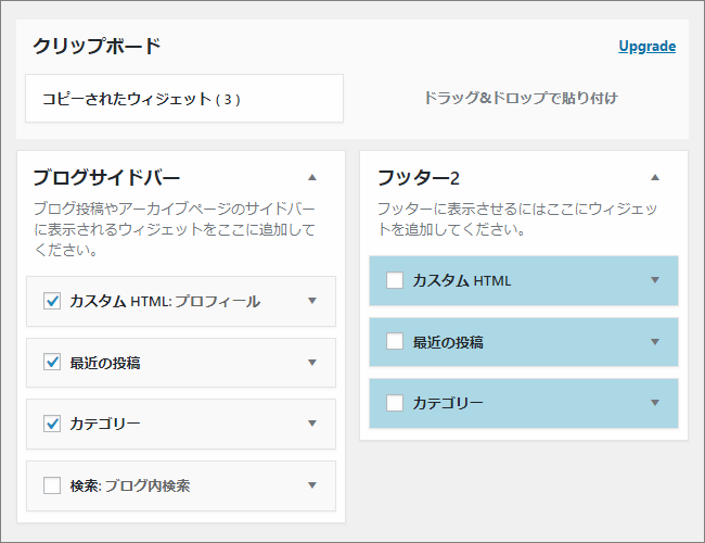 WordPress - WP Widget Clipboardでコピーされたウィジェット