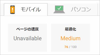 あるWPブログでのPHPバージョンアップ後の PageSpeed Insights のスコア(スマホ)は76点