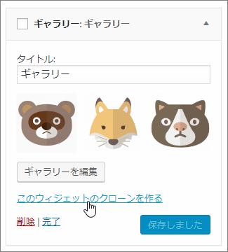 WordPress - ウィジェットを展開して「このウィジェットのクローンを作る」リンクをクリック