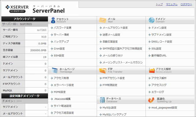 エックスサーバーのコントロールパネルへのログイン画面