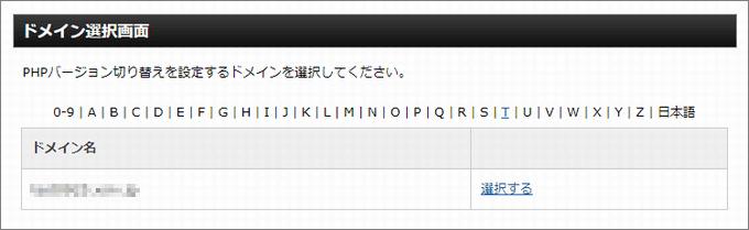 ドメイン選択画面からPHPバージョンを切り替えしたいドメインを鰓ℬ