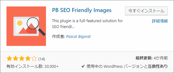 PB SEO Friendly Imagesのインストール