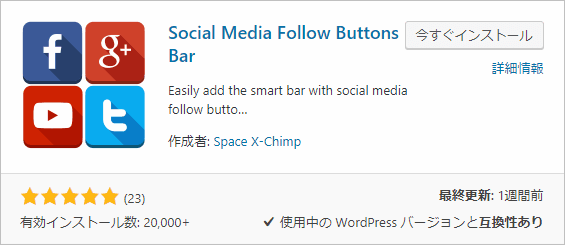 Social Media Follow Buttons Barをインストール