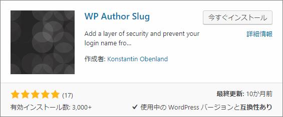 検索結果に表示された WP Author Slug プラグイン