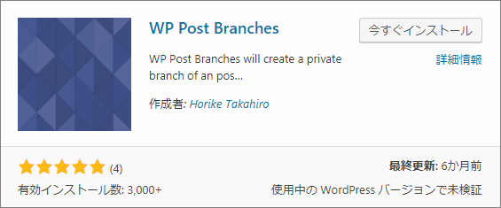WP Post Branches のインストール
