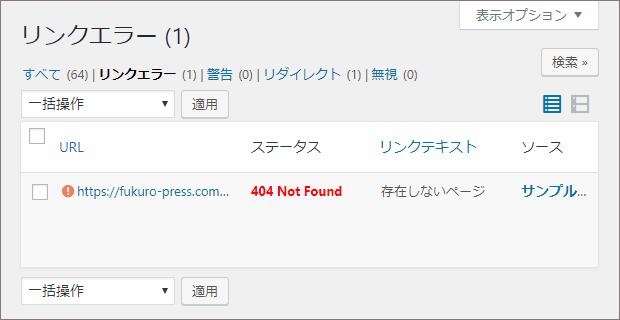 Broken Link Checker での無効なリンク一覧画面