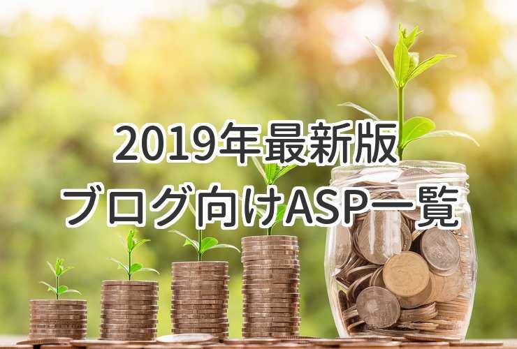 ブログと相性のいいASP一覧と特徴まとめ【2019年最新】