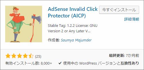 新規追加画面でのAICPプラグインの表示例