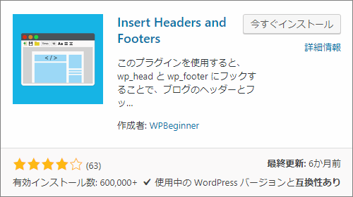 Insert Headers and Footersプラグインをインストール
