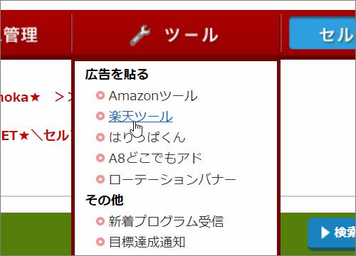 A8.netのメニューから「ツール」ー>「楽天ツール」をクリックしたときの様子