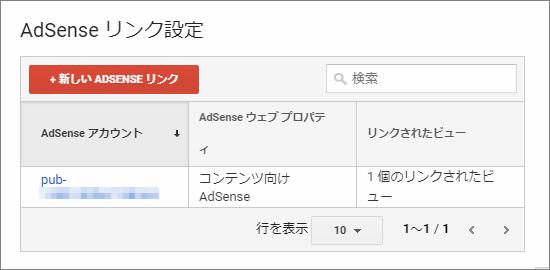 作成した連携を「AdSense リンク設定」を再度開いて確認している様子