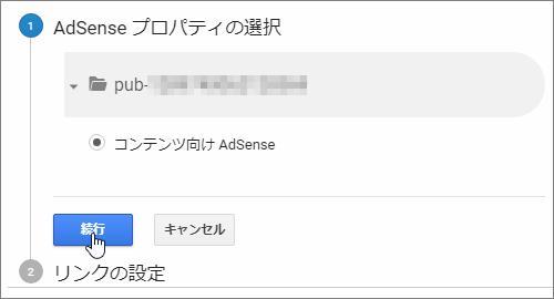 「コンテンツ向け AdSense」にチェックを入れ、「続行」ボタンをクリック
