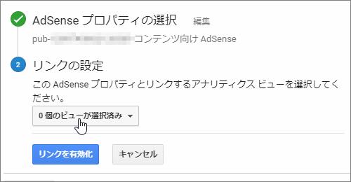 「リンクの設定」に進んだら「0個のビューが選択済み」のセレクトボックスをクリック