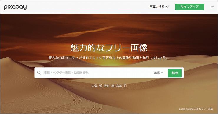 pixabayのトップページ
