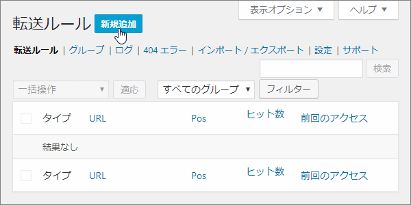 リダイレクト規則追加には画面上部の「新規追加」ボタンをクリック