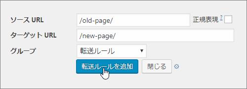 ソースURLとターゲットURLを入力して「転送ルールを作成」ボタンをクリック