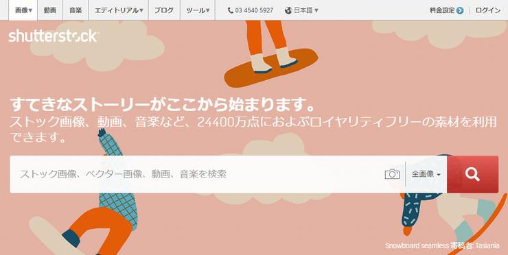 Shutterstockのトップページ