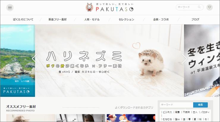 PAKUTASOのトップページ