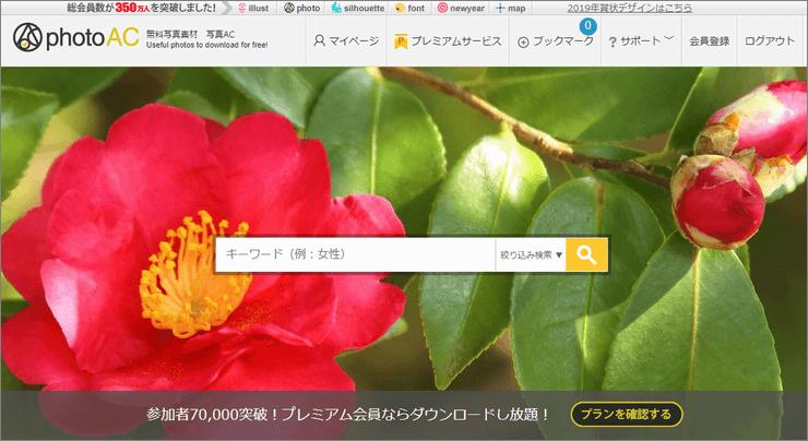 photoACのトップページ