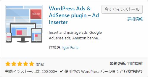 Ad Inseterプラグインをインストール