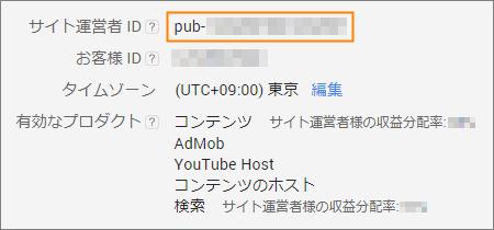 アドセンス管理画面 - サイト運営者IDをメモしておく