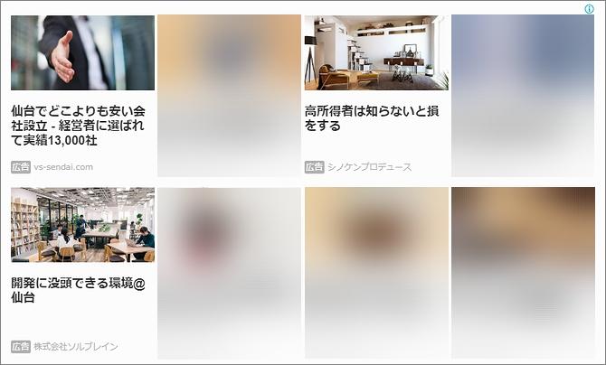 関連コンテンツの表示例。ぼかしてるのがブログ内の関連記事で、「広告」とラベルが付いてるのがアドセンス広告