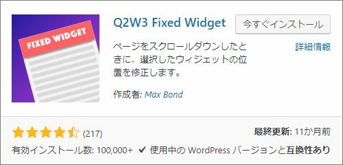 Q2W3 Fixed Widget - ウィジェットを固定表示できる便利プラグイン