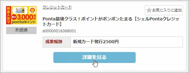 A8.net - セルフバック案件で「詳細を見る」ボタンをクリック