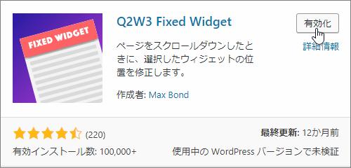 Q2W3 Fixed Widget プラグインを有効化