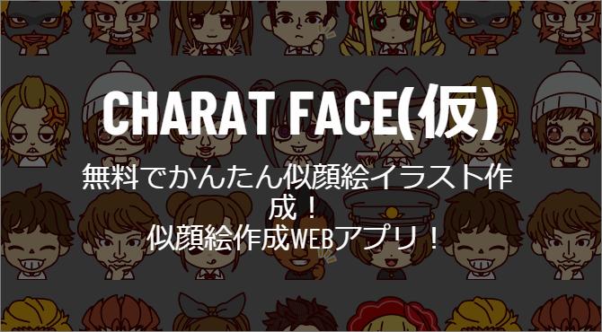 CHARAT FACEのトップページ