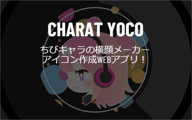 CHARAT YOCOのトップページ