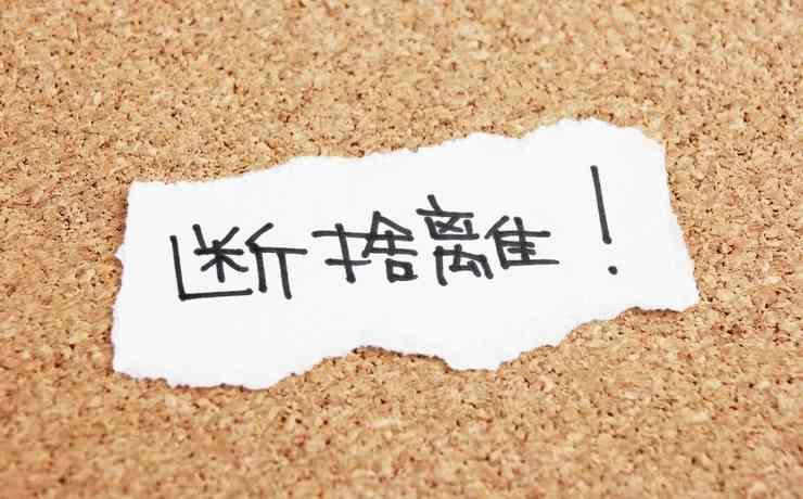 ブログ継続に重要な引き算思考をイメージした「断捨離」と書かれた紙の画像