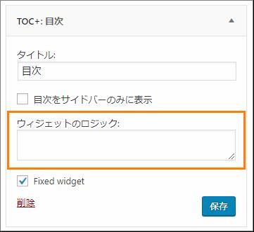 TOC+ウィジェットに追加された「ウィジェットのロジック」オプション