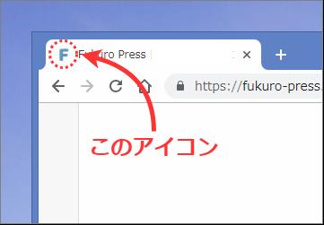 Chromeのタブに表示されたファビコンの例