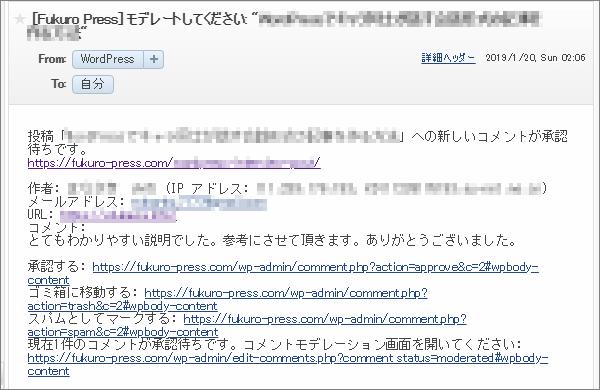 WordPressのモデレートメールの例