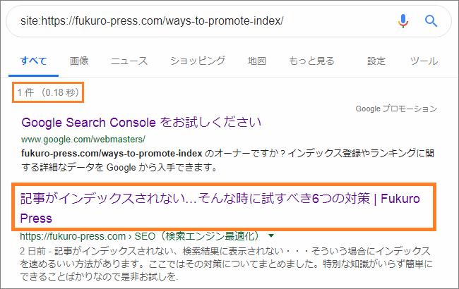 インデックス済みページでのsiteコマンドの検索結果ページの例