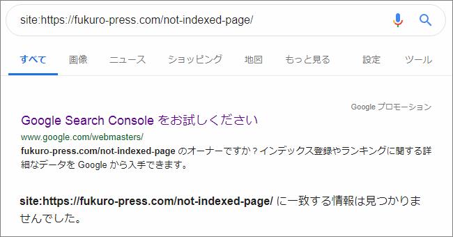 インデックスされていないページでのsiteコマンドの検索結果の例