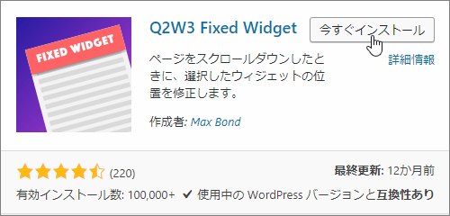 Q2W3 Fixed Widget プラグインをインストール