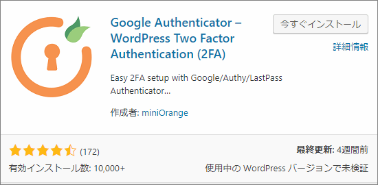 WordPress Two Factor Authenticationプラグイン