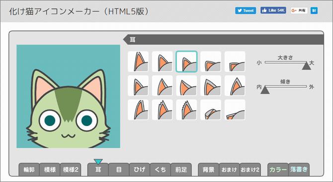化け猫アイコンメーカーの似顔絵作成画面