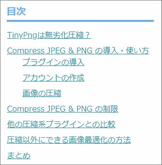 サイドバーに固定表示したTOC+目次の例