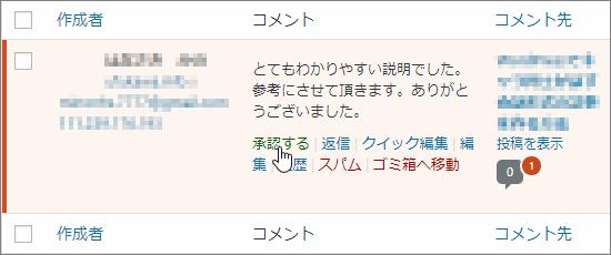 WordPressコメント管理画面から「承認する」ボタンをクリック