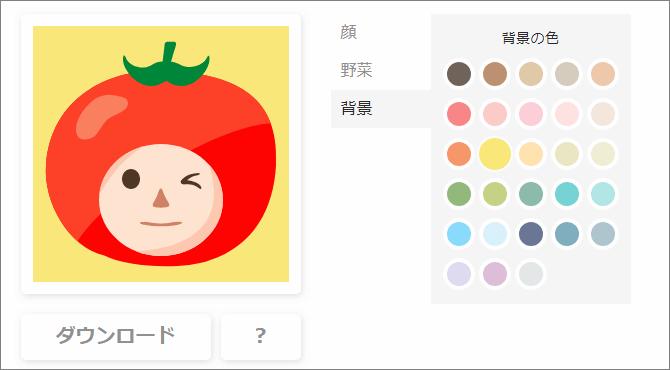 野菜の顔アイコンメーカーの似顔絵作成画面