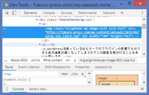 Chromeブラウザで開発者ツールを開いた時の様子。これを使えば右クリ禁止にしていても文章でも画像でもなんでもパクれてしまう