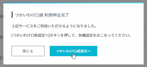 申込が完了したら「つかいわけ口座へ」のボタンをクリック