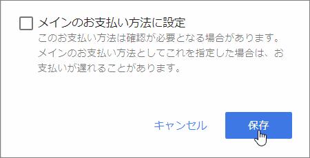 口座情報の登録が終わったら画面下の「保存」ボタンをクリック