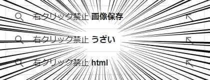 右クリック禁止に対する世間の反応は「うざい」・・・ by Googleサジェスト