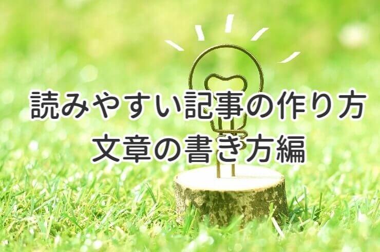 【ブログ術】読みやすい記事の作り方 - 文章の書き方編