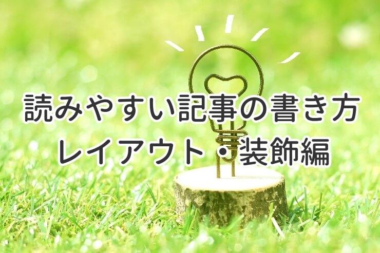 ブログで読みやすい記事を書くコツ【レイアウト・装飾編】