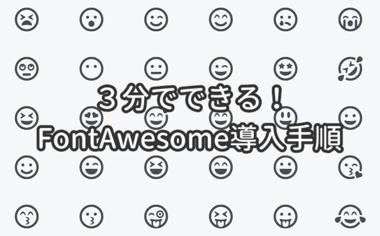 WordPressにたった3分でFontAwesomeを導入する手順まとめ